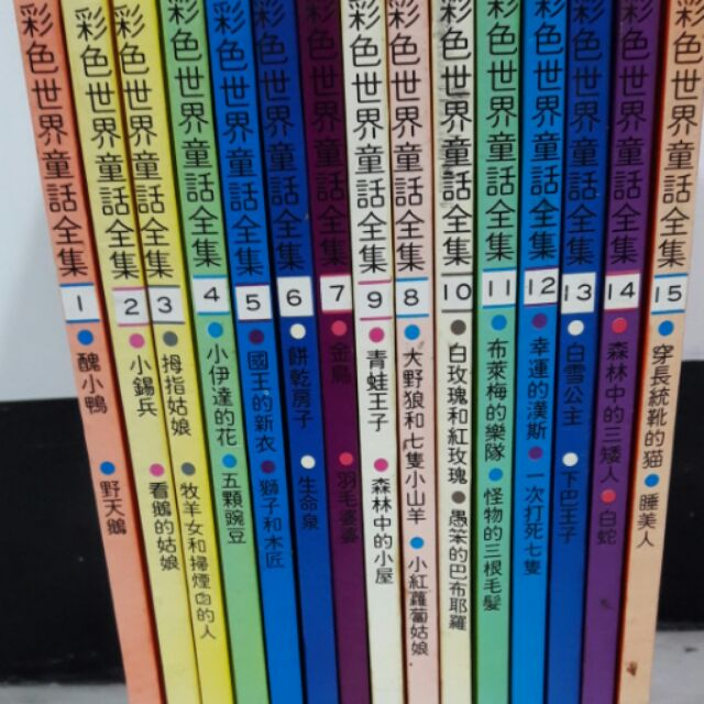 彩色世界童話全集 (借閱 : 210次),另開新視窗